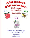 Adele Marie Crouch Alphabet Alliteration Bilingual Greek English