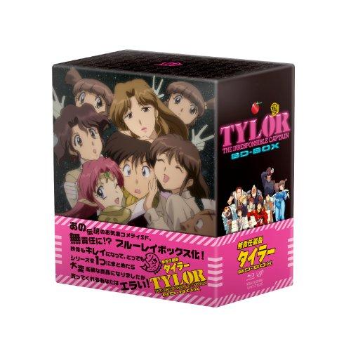 「無責任艦長タイラー」BD-BOX [Blu-ray]