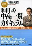 学校に頼らない和田式・中高一貫カリキュラム―東大・京大・医学部を目指す6年一貫校の中学生へ