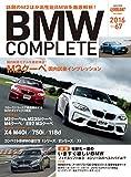 BMW COMPLETE Vol.67 [雑誌]