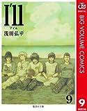 I'll ~アイル~ 9 (ジャンプコミックスDIGITAL)