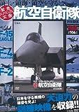 緊急スクランブル企画 領土・領海・領空を守る! 航空自衛隊DVD BOOK (宝島社DVD BOOKシリーズ)