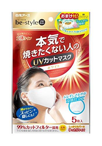 be-style(ビースタイル) UVカットマスク ホワイト 5枚入