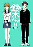 鈴木さん 1巻 (デジタル版ガンガンコミックスONLINE)