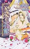 砂漠の花嫁 (ショコラノベルス・ハイパー / 綾乃 カナ のシリーズ情報を見る