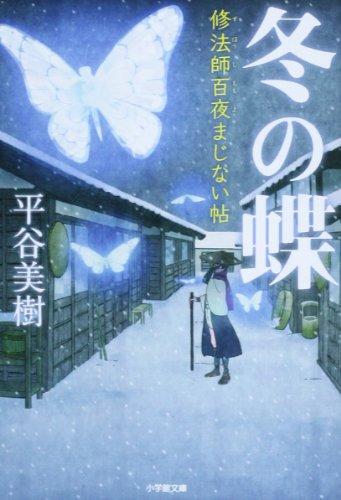 冬の蝶 修法師百夜まじない帖 (小学館文庫)