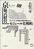 京様式経営 モジュール化戦略―「ネットワーク外部性」活用の革新モデル