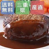 ソース付き「松阪牛ハンバーグ」【三重県】【ハンバーグ・和牛】【産地直送】