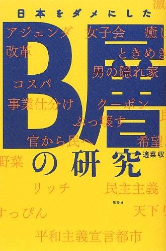 日本をダメにしたB層の研究