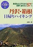 丹沢・箱根日帰りハイキング―身近なエリアだから四季訪れたい57コース (ブルーガイドハイカー)