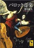 バロック音楽 (講談社学術文庫)