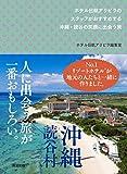 ホテル日航アリビラのスタッフがおすすめする 沖縄・読谷の笑顔に出会う旅