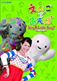 えいごであそぼ Sing A Little Song! 2009-2010 [DVD]