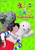 えいごであそぼ Sing A Little Song! 2009-2010 [DVD]