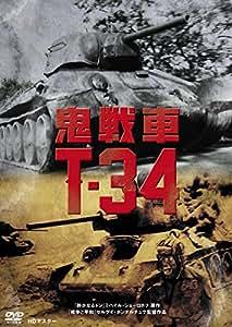 鬼戦車T-34 ニューマスター [DVD]