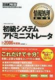 情報処理教科書 初級システムアドミニストレータ 2006年度版