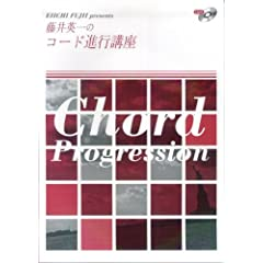♪藤井英一のコード進行講座 CD付