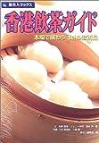 香港飲茶ガイド―本場で味わう「食」の芸術品 (旅名人ブックス)