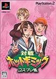 対戦ホットギミック コスプレ雀 スペシャル版