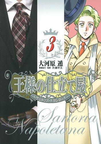 王様の仕立て屋 3 〜サルトリア・ナポレターナ〜 (ヤングジャンプコミックス)
