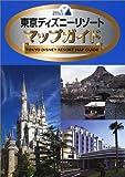 東京ディズニーリゾートマップガイド (Disney Guide Series)
