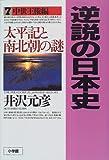逆説の日本史〈7〉中世王権編―太平記と南北朝の謎
