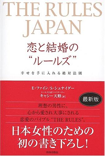 "THE RULES JAPAN 恋と結婚の""ルールズ""―幸せを手に入れる絶対法則"