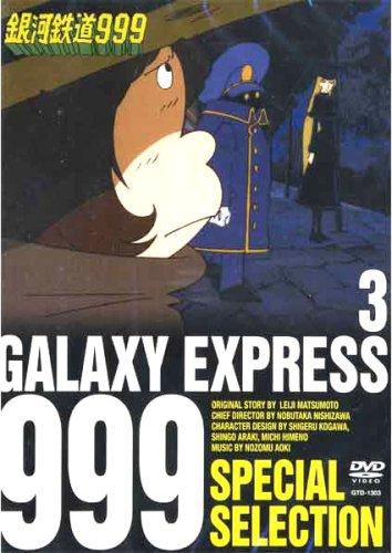 銀河鉄道999 3 SPECIAL SELECTION [DVD]