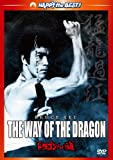 ドラゴンへの道 デジタル・リマスター版 [DVD]