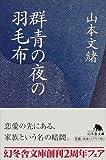 群青の夜の羽毛布 (幻冬舎文庫)