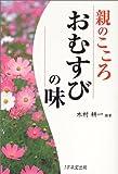 親のこころ おむすびの味   (1万年堂出版)