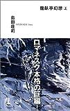 龍臥亭幻想 上 (カッパノベルス)
