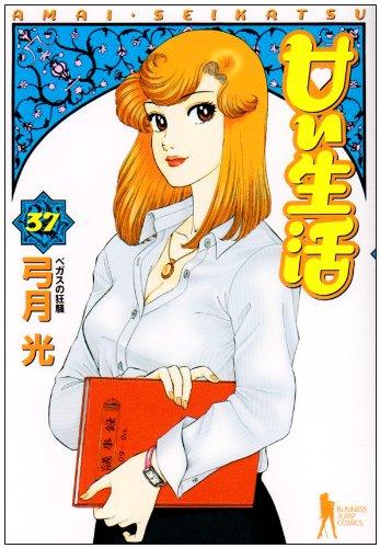 甘い生活 37 (ヤングジャンプコミックス)