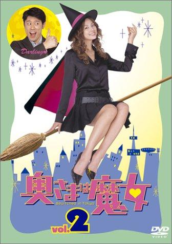奥さまは魔女 Vol.2 [DVD]