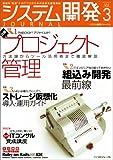 システム開発ジャーナル Vol.3