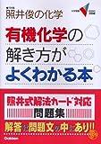 照井俊の化学有機化学の解き方がよくわかる本 (大学受験V BOOKS)