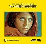 カメラは見た!決定的瞬間 ~復刻 ナショナル ジオグラフィック 名作選~(PPV-DVD)