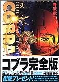 コブラ 3 完全版 (MFコミックス)