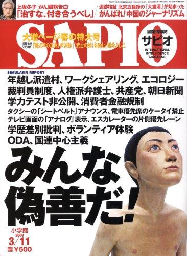 SAPIO (サピオ) 2009年 3/11号 [雑誌]