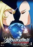 銀河鉄道物語~忘れられた時の惑星~Vol.1
