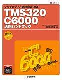 TMS320C6000活用ハンドブック—マルチメディア処理向けDSP