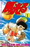 風光る(1) (月刊マガジンコミックス)