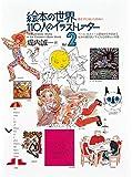 絵本の世界 110人のイラストレーター 第2集 (2)