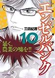 エンゼルバンク ドラゴン桜外伝(10) (モーニングKC)