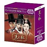 王と私 コンパクトDVD-BOX1(本格時代劇セレクション)[期間限定スペシャルプライス版] -