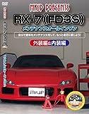 RX-7(FD3S) メンテナンスオールインワンDVD 内装&外装セット