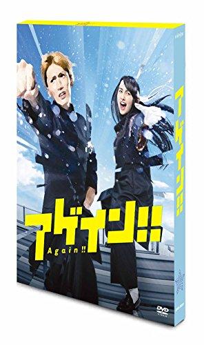 アゲイン!! [DVD]