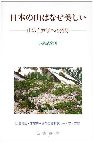 日本の山はなぜ美しい―山の自然学への招待