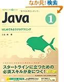 Java 1 �͂��߂Ă݂悤�v���O���~���O (CD-ROM�t) (�v���O���~���O�w�K�V���[�Y)