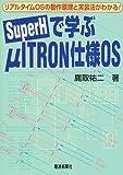 SuperHで学ぶμITRON仕様OS―リアルタイムOSの動作原理と実装法がわかる!